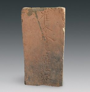 Inscribed stone from the tomb (by Live Science)
