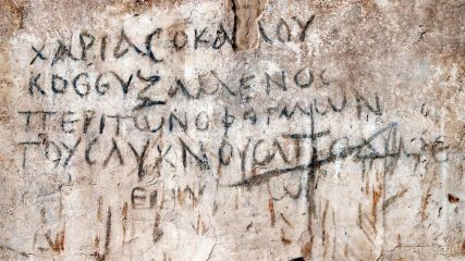 Greek crossword graffiti found on the wall of Smyrna's ancient basilica